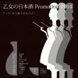 乙女の日本酒Promotion 2014