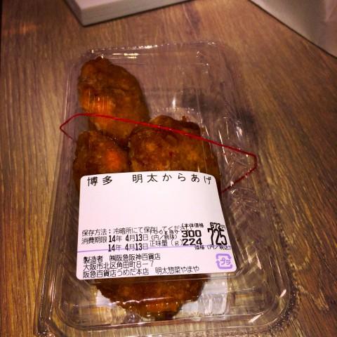 明太風味だが、甘さがあり食べやすかったです!!!酔い覚ましの阪急地下その2