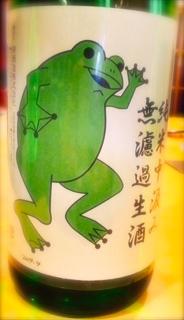 國乃長・純米中汲み無濾過生酒