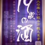 19歳の酒プロジェクト 〜田植え〜