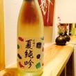 高知県 アリサワ株式会社 文佳人 夏純吟 精米歩合50% 日本酒度0 酸度1.5  今年の全国新酒鑑評会で金賞の酒を醸した蔵です、何故この酒を選んだのかは、僕が行った乙女の日本酒プロモーションで、この蔵の若女将彩さんが「死ぬこと以外全てかすり傷」との発言が僕の中で大きな印象を残したので、選びました!!! 呑むとスッキリした味わいに酸味を感じる、土佐の酒であるという印象を凄い感じる酒!!!ですので、肴は刺身でとか、生牡蠣がぴったり!!!