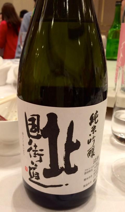 山路酒造:北国街道 純米吟醸 アルコール度が17.2度と高めでしたが、米の旨味が来てスッと消える、香りも程よい香りでした冷やすと更にうまし!!!