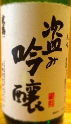 米鶴の吟醸酒、酒蔵の古来の伝説にまつわる「門外不出の秘蔵吟醸酒」をこっそり盗ねて味わう由来による命名の吟醸酒、コストパフォーマンス抜群のお酒です 精米歩合55%、日本酒度+2〜+4、酸度1〜1.2