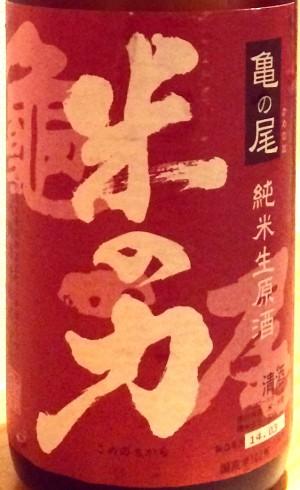 山形県まほろばの里から、豊かに実った米、鶴の立ち姿、お辞儀にちなんだ、感謝の酒!!!米鶴酒造、幻の酒米「亀の尾」を使った酒、味わいはまろやかで味の乗ったお酒、女性にも優しい酒です!!!2012年インターナショナルワインチャレンジBronze Award受賞 精米歩合60%/日本酒度+2〜+4/酸度1.2〜1.4