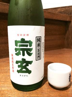 石川県 宗玄 純米 石川門 無濾過生原酒