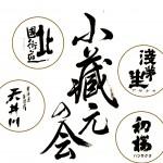 小蔵元の会 弾丸ツアー2014