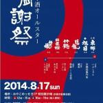 オールスター燗謝祭2014 in 京都みやこめっせ その3