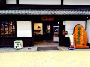 平井商店さんの入り口です。商店街の中にありました!!! 住所:滋賀県大津市中央1-2-33