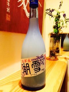 滋賀県・平井商店 浅茅生 純米活性にごり酒「湖雪フーシェ」