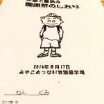 オールスター燗謝祭2014 in 京都みやこめっせ その2