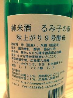 るみ子の酒概要