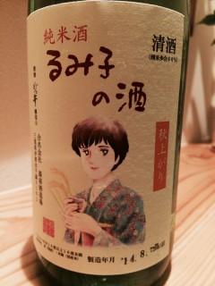 るみ子の酒 純米酒 秋上がり 香りもがよく、コメの旨味がはっきり感じられる!!!