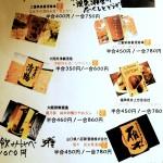 ひやおろし・秋上がり 呑み比べ始めました!!! 3種類 1000円