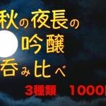 秋の純米吟醸飲み比べ 改訂版1