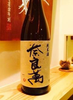 福島県 夢心酒造 奈良萬 純米酒 ええ酒です 半合400円/一合750円