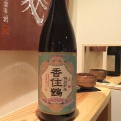 香住鶴 山廃 特別純米酒 兵庫県 ザ酒という味わい、香住鶴らしい味、切れる酸味と心地よい苦味がたまらない♫ 半合400円/一合750円