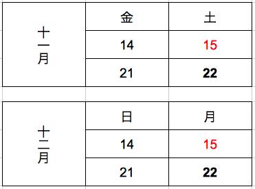 スクリーンショット 2014-12-02 4.48.14