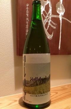 浪乃音酒造 ハレルヤ 純米吟醸無濾過生原酒 食用米・日本晴を使ったお酒です