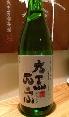 兵庫県 安福又四郎商店 現在は白鶴さんと共同で提携している蔵です!!! 大黒正宗のしぼりたての吟醸酒です!!!