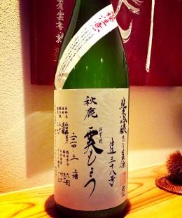 大阪 秋鹿 霙もよう 純米吟醸にごり生原種 生きた酵母を楽しむお酒、女性に人気です 半合450円/一合780円