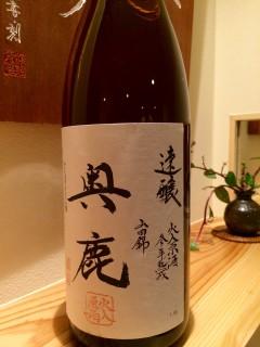 秋鹿の裏酒的なお酒です!!! 半号480円/一合860円