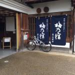 梅乃宿の蔵見学と神戸大学日本酒サークル正宗会の大試飲会