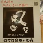 高槻天神祭りに出店決定!!