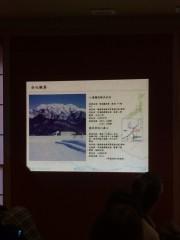 スライドを使って八海山の説明をしてくださっていました!!!