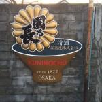 2016 3/20(土) 國乃長蔵開きで出店します