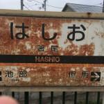 奈良県 長龍酒造 蔵見学