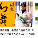 「川中島・幻舞の会」のお知らせ