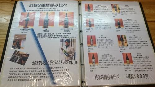 日本酒以外ももちろん揃ってます