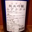 滋賀県の食用米みずかがみを使ったお酒です。