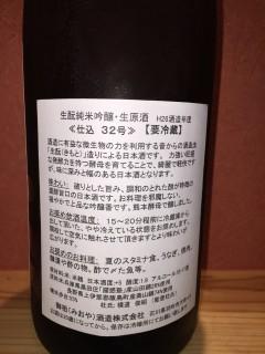 遊穂 純米吟醸生原酒 裏