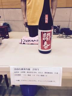 始まりは開春 初めて呑みました、燗酒でも呑める純米吟醸!!!