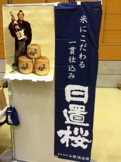 日置桜さん ある意味変態酒ですが、しっかりした造りだからこそできる技です