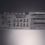 鳥取2(鳥取、島根、広島の酒)
