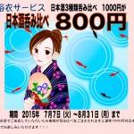 2015年夏・はてちゃの浴衣サービス!!