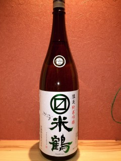 こちらは蔵元イチオシの限定純米吟醸マルマス。呑めばわかる、今のトレンドに合わせたお酒です。 半合450円/一合970円
