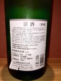 八海山特別純米原酒 レッテル裏