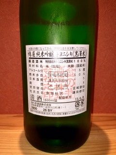 綿屋 無農薬米使用 トヨニシキ黒澤米 裏レッテル