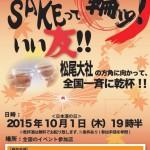 2015年10月1日 「SAKEっていい友!!」イベントに参加します