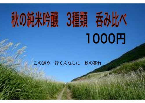 秋の純米吟醸