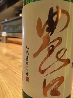 石川県 農口酒造 農口 純米大吟醸 無濾過生原酒