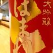石川県 御祖酒造 ほまれ 大吟醸
