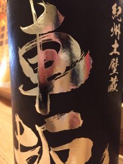 和歌山県 吉田秀雄商店 車坂 山廃純米大吟醸