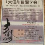 大信州目聞き会 チケットあります!!!