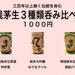 滋賀・平井商店 浅茅生吞み比べ 3種¥1,000