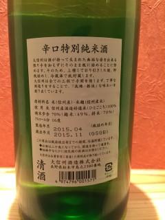 大信州辛口特別純米酒レッテル裏