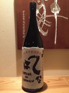 浅茅生 二周年記念限定 純米大吟醸無濾過生原酒